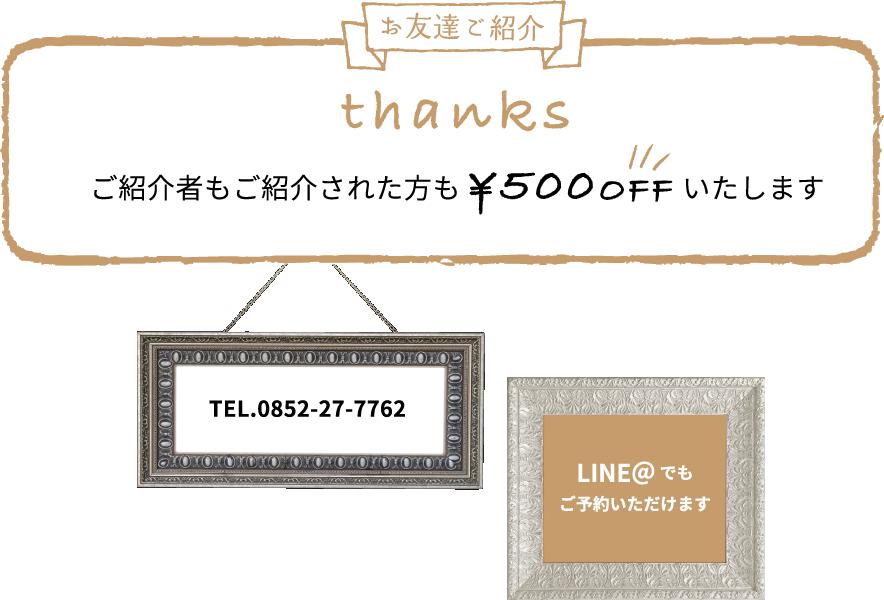 お友達をご紹介いただいた場合、ご紹介者もご紹介された方も500円オフいたします。