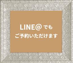 LINE@でもご予約いただけます